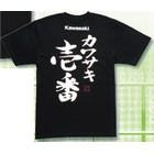 【KAWASAKI 川崎】Kawasaki 一番T恤