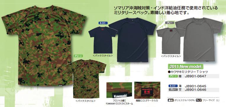 【KAWASAKI】Kawasaki 軍事風格T恤 - 「Webike-摩托百貨」