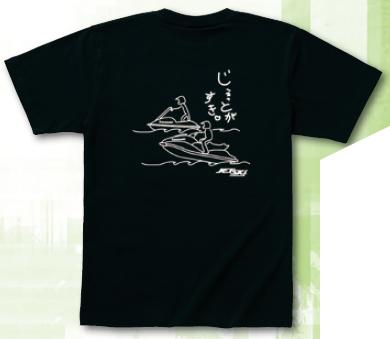 Jet plow T 恤