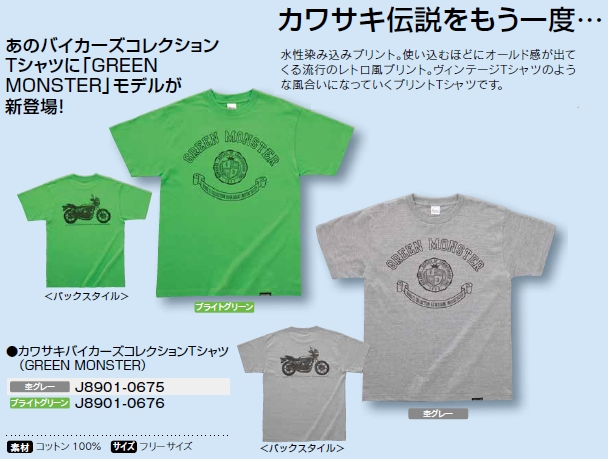 【KAWASAKI】Kawasaki Bikers CollectionT恤(GREEN MONSTER) - 「Webike-摩托百貨」