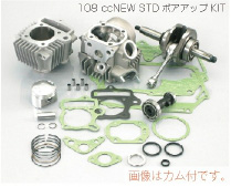 108cc NEW STDBore up套件