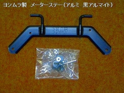 YOSHIMURA製儀錶支架