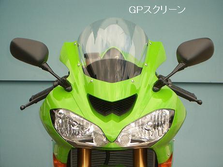 GP型式風鏡