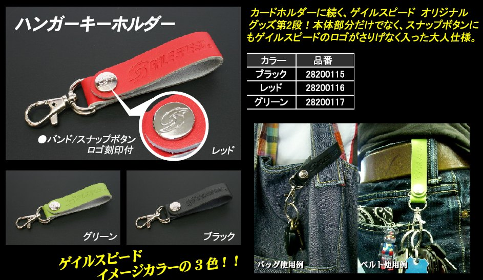 【GALE SPEED】鑰匙圈 - 「Webike-摩托百貨」