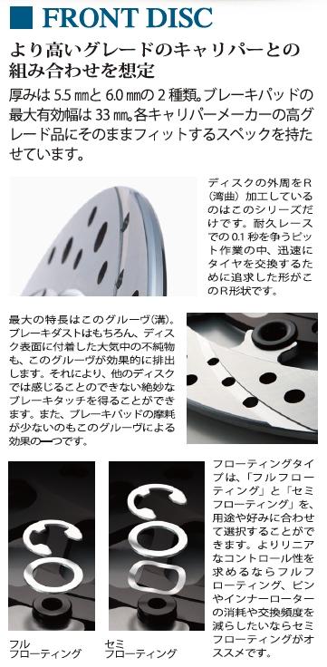 【SUNSTAR】工廠賽車級 加大前碟盤 - 「Webike-摩托百貨」