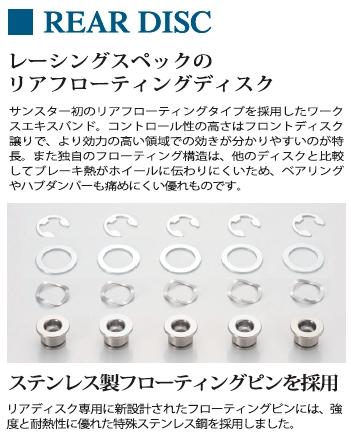 【SUNSTAR】工廠賽車級 加大 後碟盤 - 「Webike-摩托百貨」
