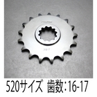 【SUNSTAR】競賽專用 前齒盤(520轉換用)