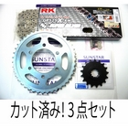 SUNSTAR Front / Rear Sprocket & Chain / Crimp Joint Set (for 525 Conversion)