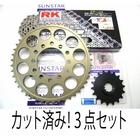 SUNSTAR Front / Rear Sprocket & Chain / Crimp Joint Set