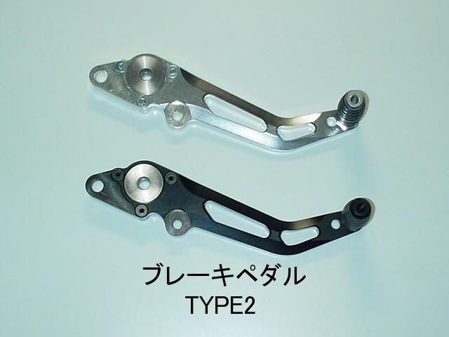 DPS 腳踏維修用替換品 Striker軸承型煞車踏桿 TYPE2