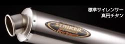 【STRIKER】US Super Sports 不鏽鋼全段排氣管 - 「Webike-摩托百貨」