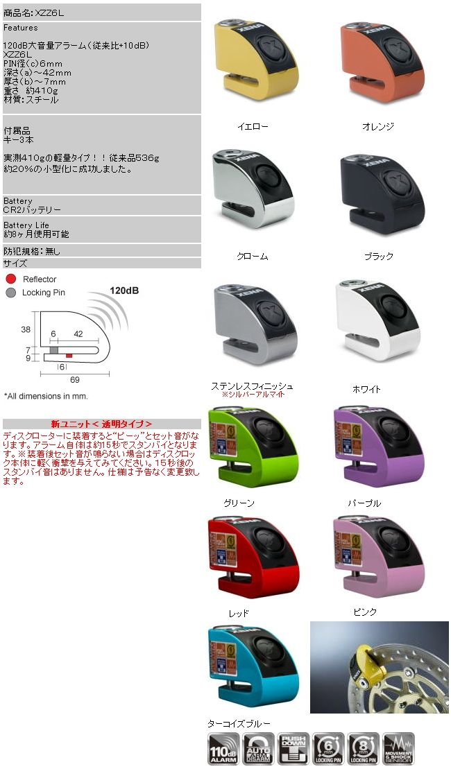 【XENA】警報碟盤鎖 XZZ6L-TB - 「Webike-摩托百貨」
