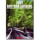 デイトナ:DAYTONA/2007年度デイトナ総合カタログ