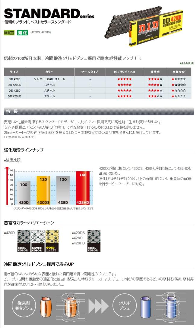 【DID】標準系列 420DS 鋼色(steel color)鏈條  - 「Webike-摩托百貨」