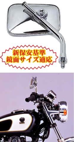 【TAKATSU】基本電鍍後視鏡 - 「Webike-摩托百貨」
