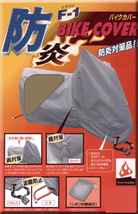 F-1 防火摩托車罩