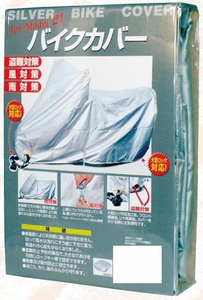【平山産業】ForModel21 摩托車罩 L - 「Webike-摩托百貨」