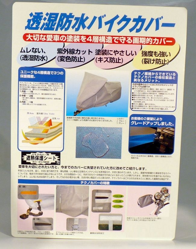 【平山産業】TECHNO COVER(防水防潮摩托車罩) 標準 - 「Webike-摩托百貨」