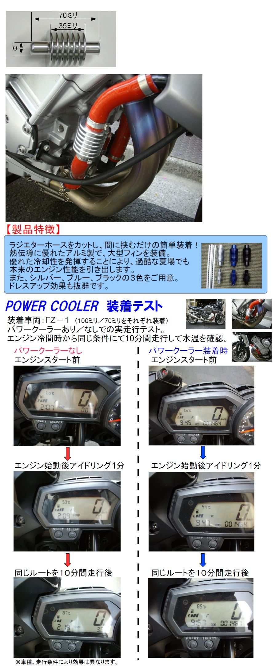 Power cooler冷卻器