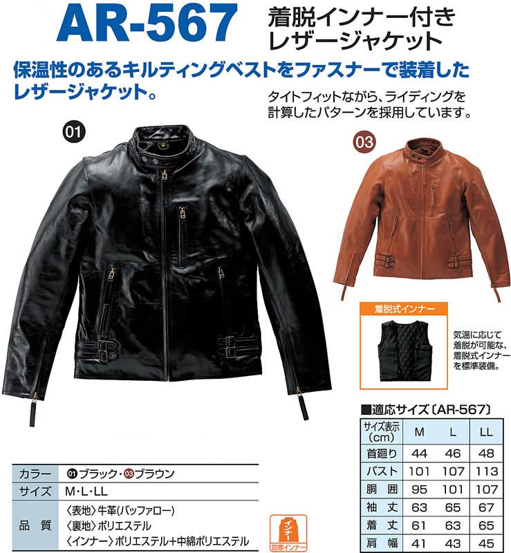 附可拆式內襯皮革夾克