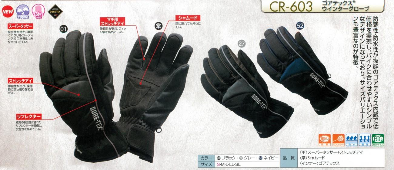 Gore-Tex冬季手套