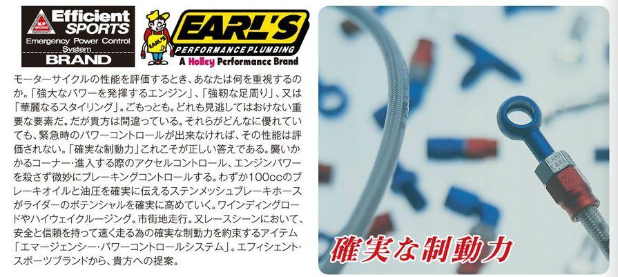 【EARLS】煞車油管 - 「Webike-摩托百貨」