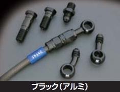 前金屬煞車油管套件
