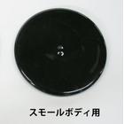 【ACTIVE】TMR28-35 (ACTIVE) / FCR28-33 (純樹脂) 喇叭口用橡膠蓋