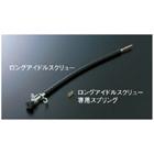 【Mikuni】加長型怠速調整螺絲 - 「Webike-摩托百貨」