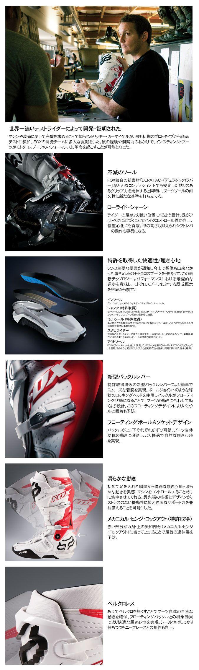 【FOX】Instinct 越野車靴 - 「Webike-摩托百貨」