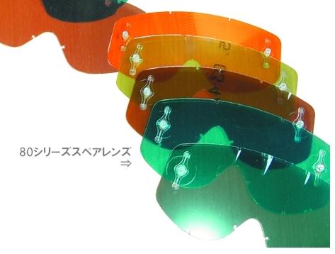 Works 越野風鏡用備用彩色鏡片