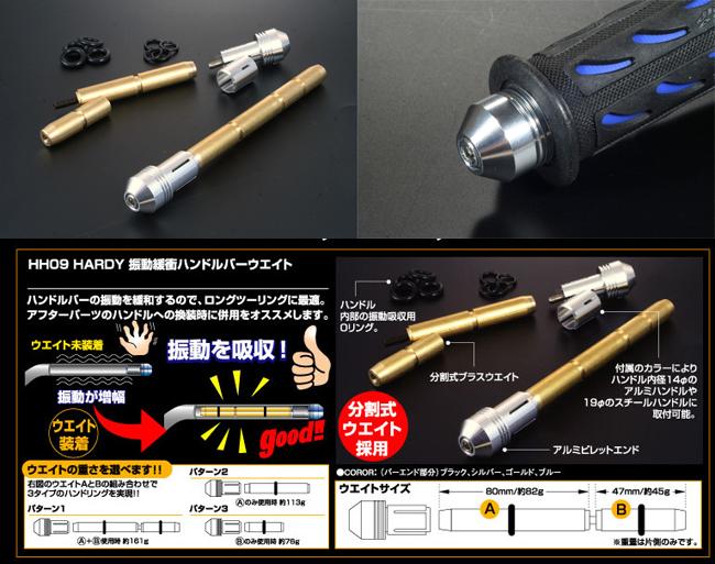 【HARDY】減震型把手平衡端子 - 「Webike-摩托百貨」