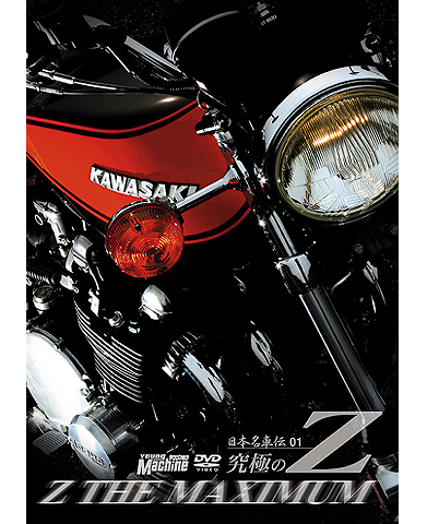 日本名車傳記01 究極Z