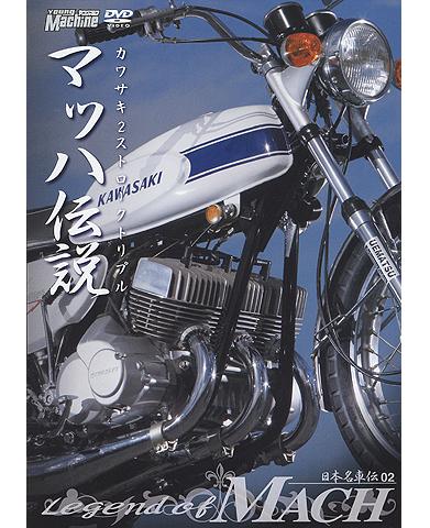 日本名車傳記02 馬赫傳説
