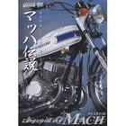 【內外出版】日本名車傳記02 馬赫傳説