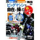 【內外出版】DVD「自由操縱大型重型機車 脫離新手篇」