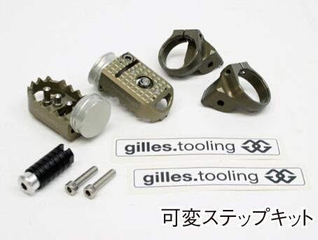 RCT12GT Type 可變改裝腳踏套件