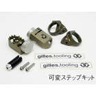 【GILLES TOOLING】RCT12GT Type 可變改裝腳踏套件