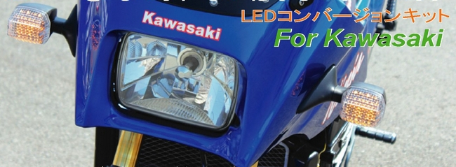 LED 轉換套件