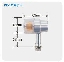 Super Bike中型方向燈(長支架)