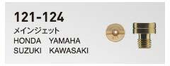 ���C���W�F�b�g HONDA YAMAHA SUZUKI KAWASAKI