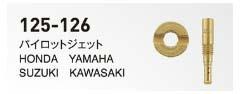 �p�C���b�g�W�F�b�g HONDA YAMAHA SUZUKI KAWASAKI