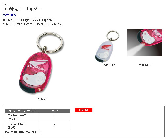 【HONDA RIDING GEAR】LED除電鑰匙圈 - 「Webike-摩托百貨」