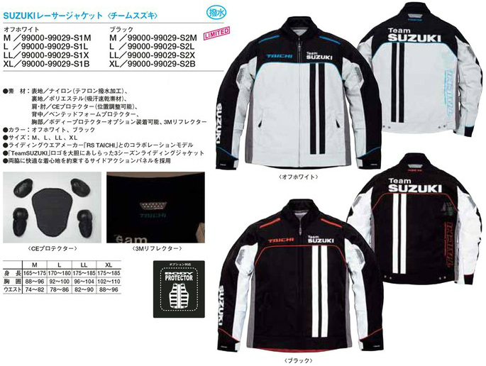 【SUZUKI】Racer外套 <SUZUKI車隊> - 「Webike-摩托百貨」