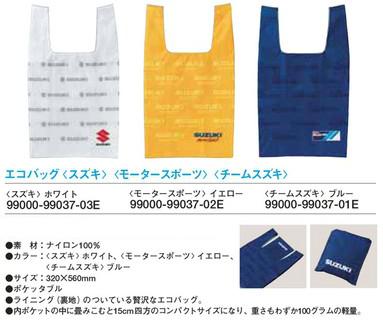 【SUZUKI】環保包 <SEA BASS> - 「Webike-摩托百貨」