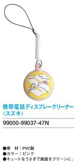 【SUZUKI】手機面板清潔布<SEA BASS> - 「Webike-摩托百貨」