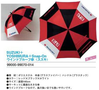 【SUZUKI】SUZUKI+YOSHIMURA+Snap-On 防風傘 - 「Webike-摩托百貨」