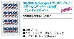 【SUZUKI】印刷碳纖維貼紙 <Motor sports> - 「Webike-摩托百貨」