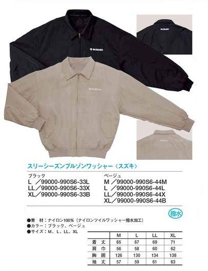 【SUZUKI】防寒夾克 <SEA BASS> - 「Webike-摩托百貨」