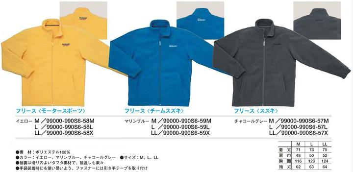 【SUZUKI】羊毛外套<Motor sports> - 「Webike-摩托百貨」